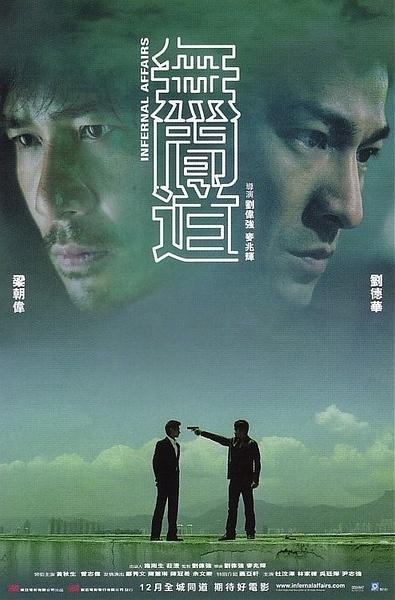 电影_无间道_电影海报_图集_电影网_1905.com