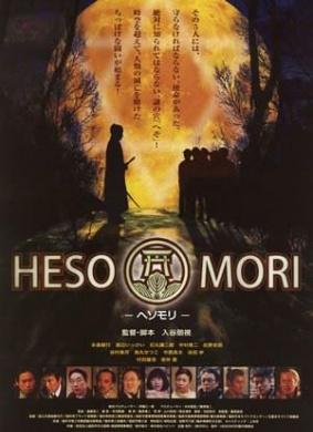 HESOMORI