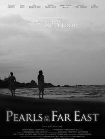 远东的珍珠