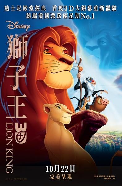 狮子 王 完整 版