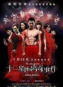王俊凯的演过的电视剧有哪些