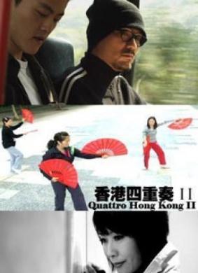 香港四重奏II