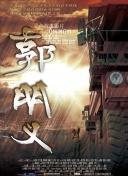鬼吹灯怒晴湘西电视剧14