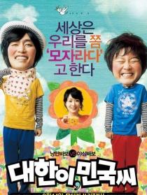 大韩与民国
