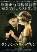跳舞的卓别林