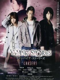 吸血鬼的故事 CHASERS