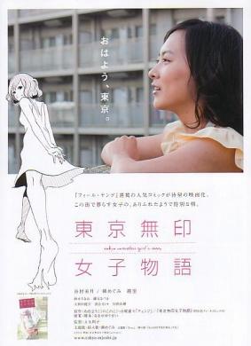 东京无印女子物语