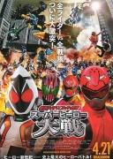 假面骑士×超级战队 超级英雄大战
