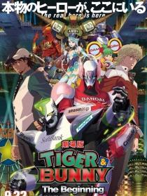 老虎和兔子 剧场版