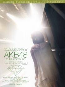 AKB48纪录片:未完待续