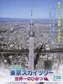 剧场版 东京天空树 世界的秘密