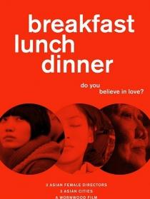 早餐、午餐、晚餐