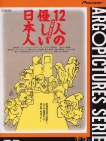 12个善良的日本人