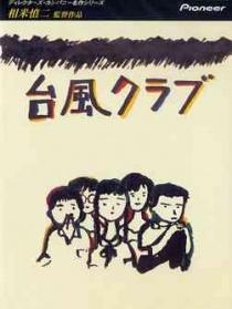 台风俱乐部