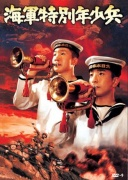 海军特别年少兵