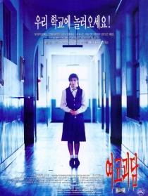 女高怪谈1:死亡教室