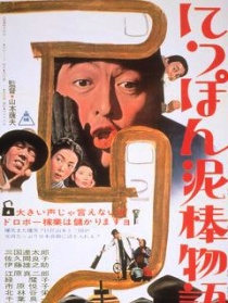 日本小偷物语