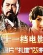 """2012""""十一档""""电影全解析"""