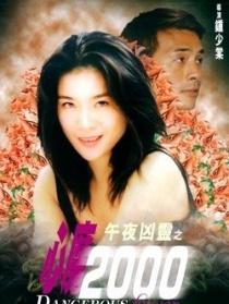 午夜凶灵之心魔2000