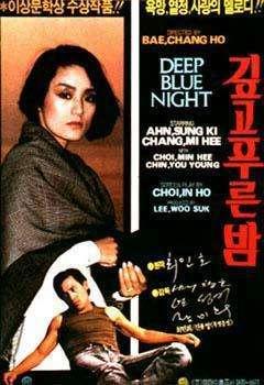 深蓝色的夜晚