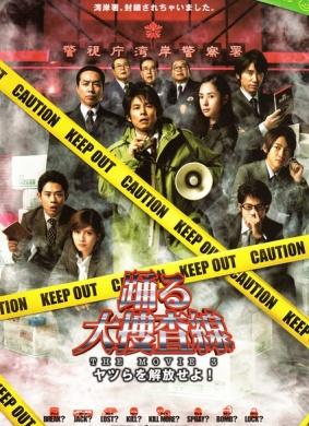 跳跃大搜查线 THE MOVIE 3:开释罪犯