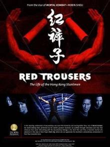 红裤子:香港特技打仔的生活