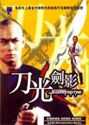 电影香江:刀光剑影