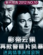 2012年10月新片預告