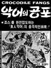 鳄鱼的恐惧