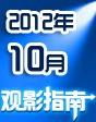 2012年10月觀影指南