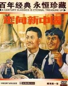 走向新中国