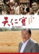 """俞敏洪""""酌见""""王传福(视频)"""