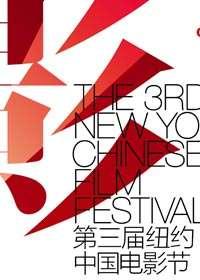 第三届纽约中国电影节