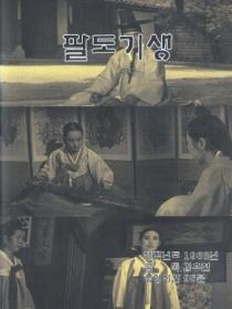 朝鲜的艺妓
