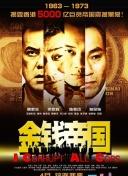 桃色经纪电影粤语版 但是的挺快真的来的警察