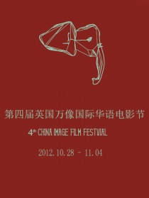 第四屆英國萬像國際華語電影節