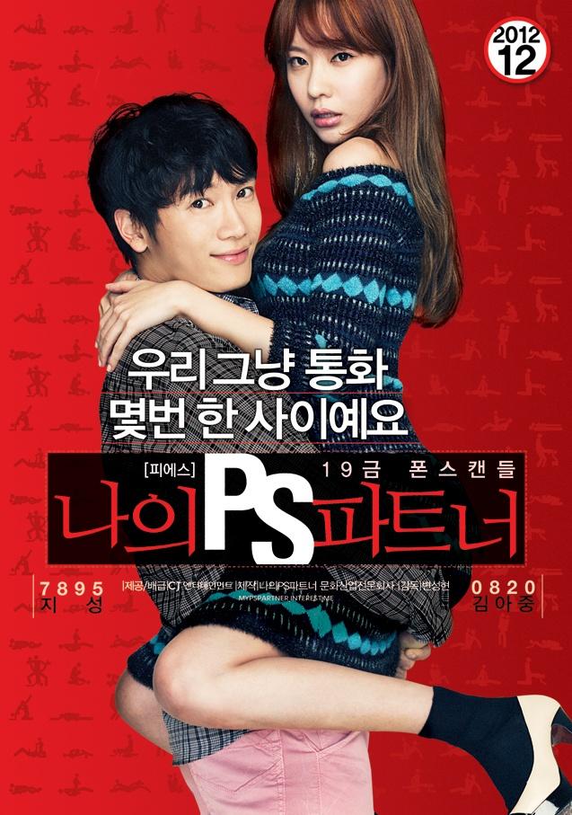 [我的PS搭档/我的电话情人][2012][喜剧/爱情][韩国]