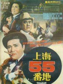 上海55号
