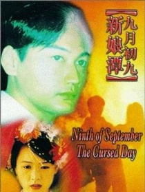 九月初九新娘潭