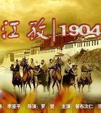 江孜1904
