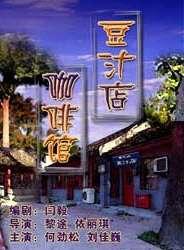 豆汁店 咖啡馆