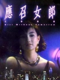 應召女郎1988