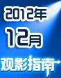 2012年12月觀影指南