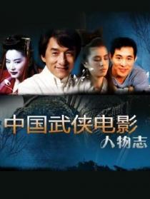 中國武俠電影人物志