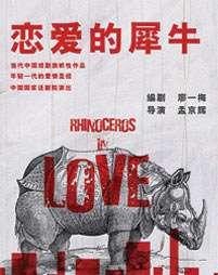 戀愛的犀牛