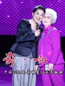 """《影·响》 暨""""中国22大电影明星50周年盛典"""""""