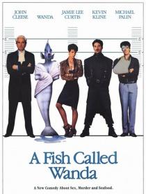 一條名叫旺達的魚