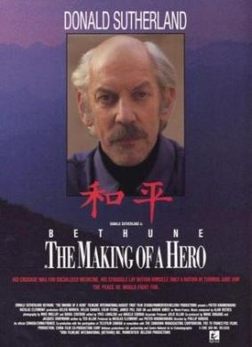 白求恩:一个英雄的成长