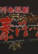 秦淮八艳之陈圆圆