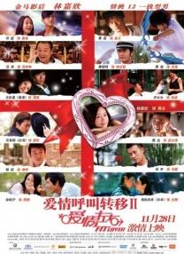 孙二娘与张青电影版_爱情呼叫转移Ⅱ:爱情左右-高清完整版在线观看-电影网